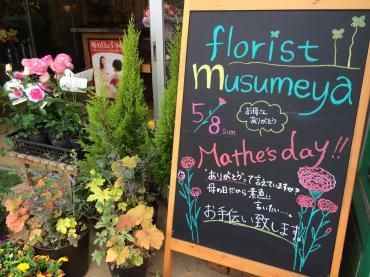 母の日の贈り物、ご… 「ムスメヤ花店」 (山形県長井市の花屋)のブログ